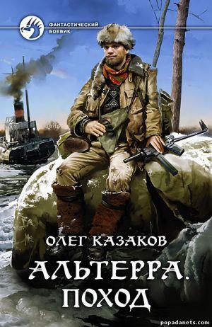 Электронная книга «Альтерра. Поход» – Олег Казаков