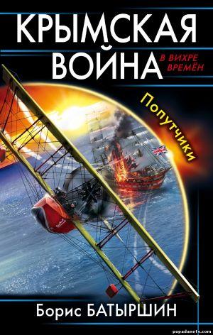 Борис Батыршин. Попутчики. Крымская война
