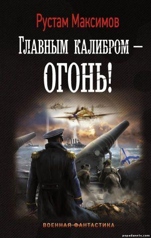 Рустам Максимов. Главным калибром — огонь! Нажать для перехода в Лабиринт