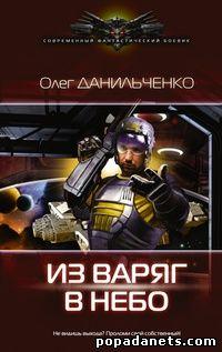 Электронная книга «Из варяг в небо» – Олег Данильченко