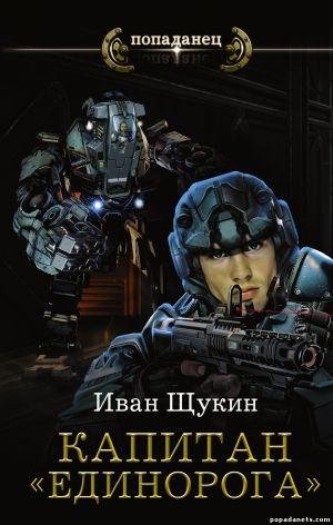 Иван Щукин. Капитан