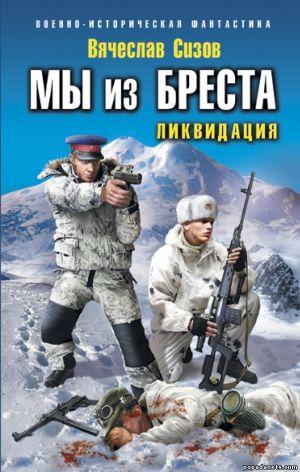 Электронная книга «Мы из Бреста. Ликвидация» – Вячеслав Сизов