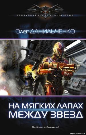 Электронная книга «На мягких лапах между звезд» – Олег Данильченко
