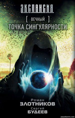 Роман Злотников, Сергей Будеев. Вечный. Точка сингулярности