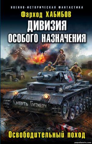 Фарход Хабибов. Дивизия особого назначения. Освободительный поход