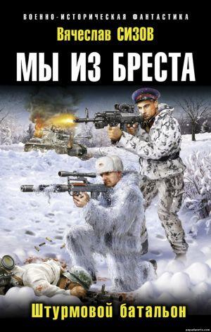 Электронная книга «Мы из Бреста. Штурмовой батальон» – Вячеслав Сизов