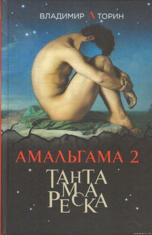 Электронная книга «Амальгама 2. Тантамареска» – Владимир Торин