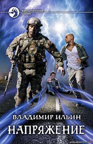 Электронная книга «Напряжение» – Владимир Ильин