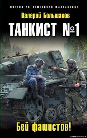 Электронная книга Танкист №1. Бей фашистов!