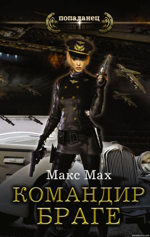 Электронная книга «Командир Браге» – Макс Мах