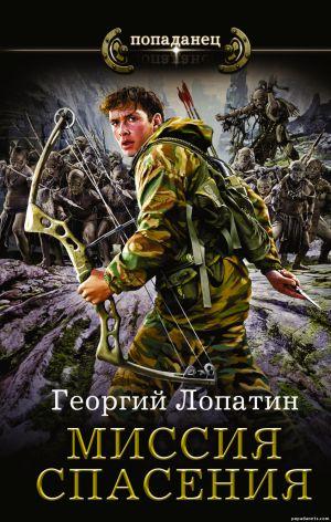 Электронная книга «Миссия спасения» – Георгий Лопатин