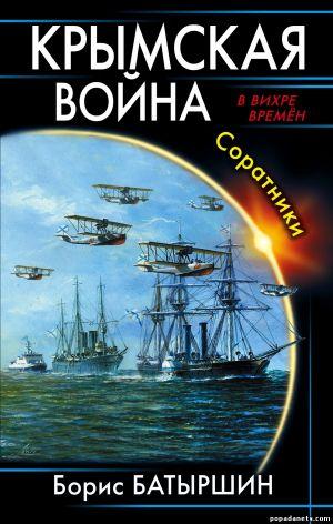 Крымская война. Соратники