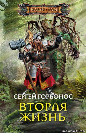 Электронная книга «Вторая жизнь» – Сергей Горбонос