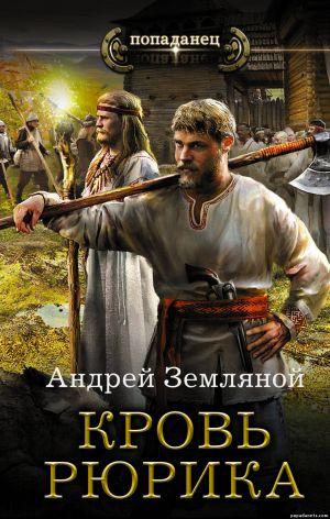 Андрей Земляной. Кровь Рюрика