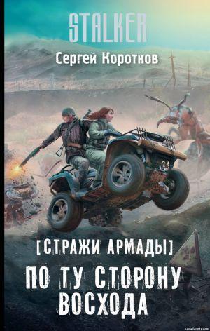 Сергей Коротков. Стражи Армады. По ту сторону восхода