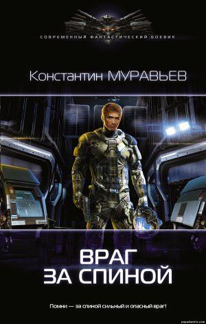 Электронная книга «Враг за спиной» – Константин Муравьёв