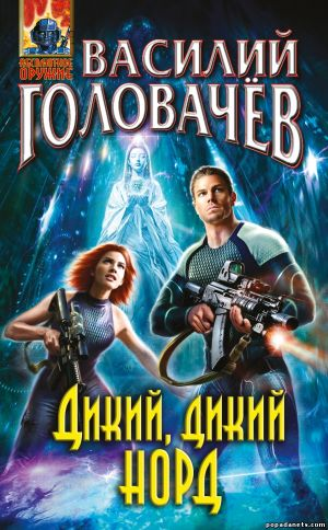 Popadanets.com Василий Головачёв. Дикий дикий Норд.