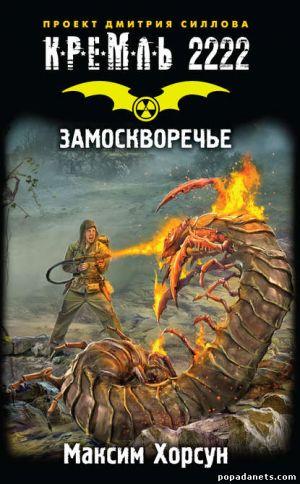 Электронная книга «Кремль 2222. Замоскворечье» – Максим Хорсун