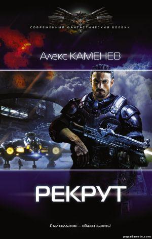 Алекс Каменев. Рекрут. Макс Вольф - 1