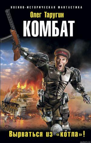Электронная книга «Комбат. Вырваться из «котла»!» – Олег Таругин