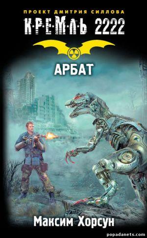 Электронная книга «Кремль 2222. Арбат» – Максим Хорсун