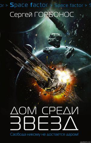 Электронная книга «Дом среди звезд» – Сергей Горбонос