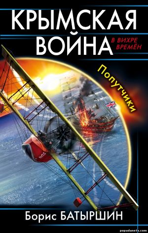 Электронная книга «Крымская война. Попутчики» – Борис Батыршин