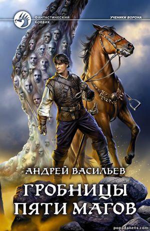 Электронная книга «Гробницы пяти магов» – Андрей Васильев