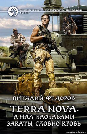 Электронная книга «Terra Nova. А над баобабами закаты, словно кровь» – Виталий Федоров