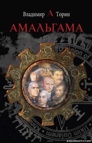 Электронная книга «Амальгама» – Владимир Торин