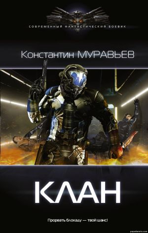 Электронная книга «Клан» – Константин Муравьёв