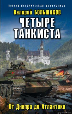 Электронная книга «Четыре танкиста. От Днепра до Атлантики» – Валерий Большаков