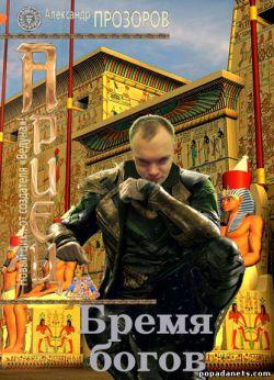 Электронная книга «Бремя богов» – Александр Прозоров