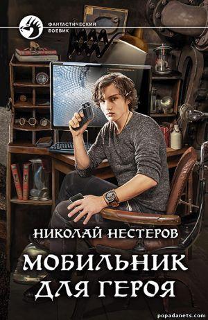 Электронная книга «Мобильник для героя» – Николай Нестеров