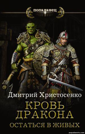 Электронная книга «Остаться в живых» – Дмитрий Христосенко