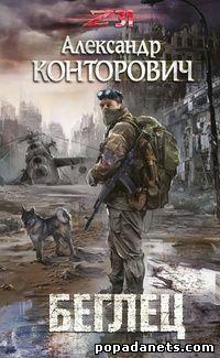 Электронная книга «Беглец» – Александр Конторович