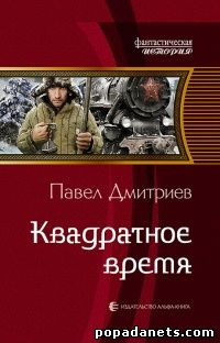 Павел Дмитриев. Анизотропное шоссе 1. Квадратное время