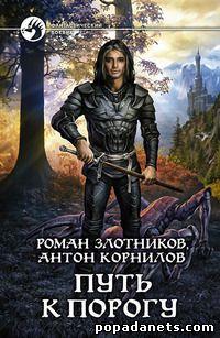 Путь к Порогу. Рыцари Порога - 1