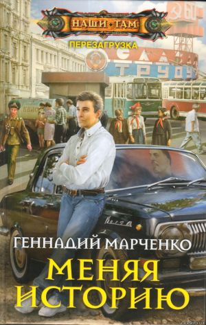 Обратно в СССР