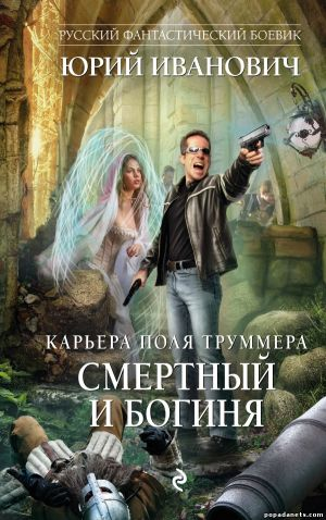 Электронная книга «Смертный и богиня» – Юрий Иванович