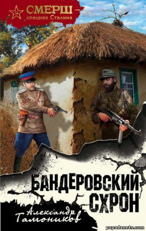 Александр Тамоников. Бандеровский схрон
