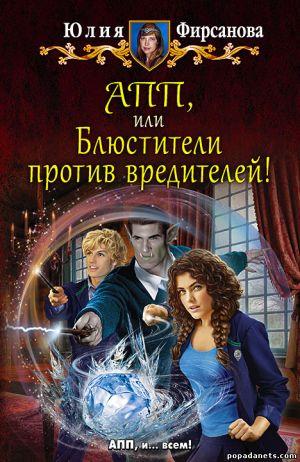 Юлия Фирсанова. АПП, или Блюстители против вредителей! АПП Книга 2