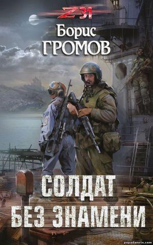Электронная книга «Солдат без знамени» – Борис Громов