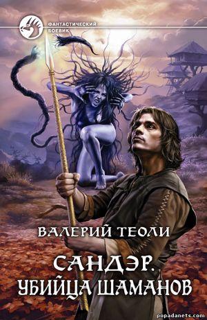 Электронная книга «Сандэр. Убийца шаманов» – Валерий Теоли