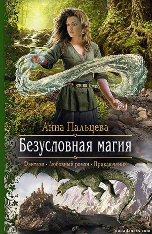 Электронная книга «Безусловная магия» – Анна Пальцева