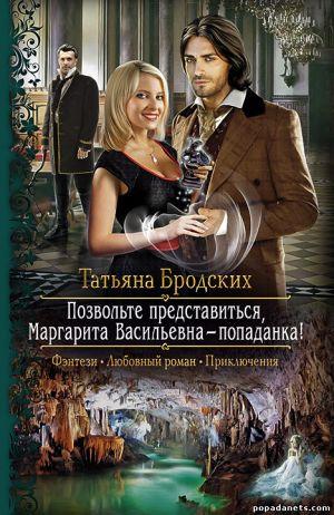 Электронная книга «Позвольте представиться, Маргарита Васильевна – попаданка!» – Татьяна Бродских