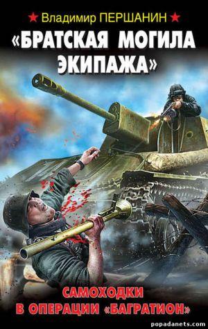 Электронная книга ««Братская могила экипажа». Самоходки в операции «Багратион»» – Владимир Першанин