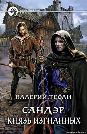 Электронная книга «Сандэр. Князь изгнанных» – Валерий Теоли