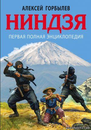 Электронная книга «Ниндзя. Первая полная энциклопедия» – Алексей Горбылев