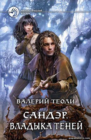 Электронная книга «Сандэр. Владыка теней» – Валерий Теоли